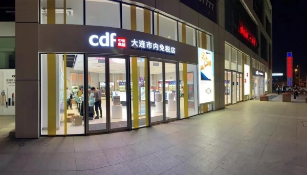 中免集团:旗下大连市内免税店正式开业
