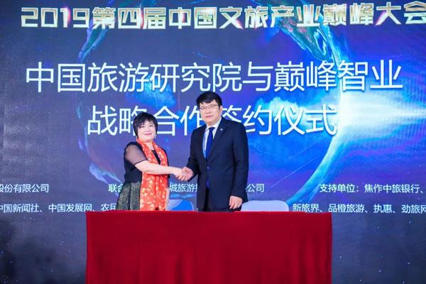 中国旅游研究院:与巅峰智业签署战略合作协议