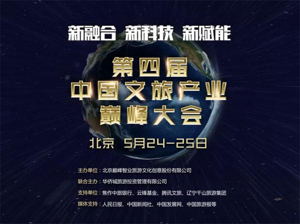 第四届中国文旅产业巅峰大会:共商融合新作为