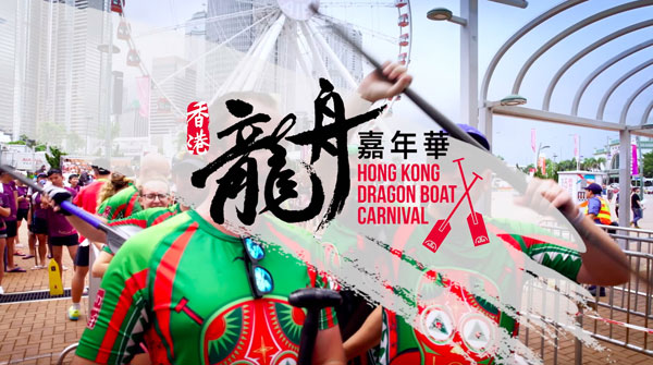2019香港龙舟嘉年华:缤纷活动开启夏日狂欢