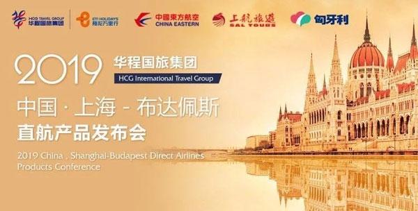 华程国旅:发布上海—布达佩斯直航产品
