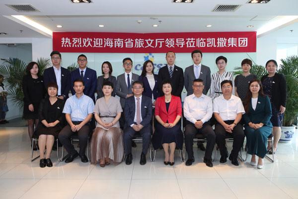 海南省旅文厅:与凯撒集团签署战略合作协议