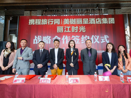 丽呈:再获业内认可 将在丽江开设11000间客房