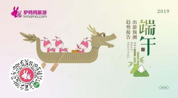 驢媽媽:2019端午出游趨勢 傳統民俗游受追捧