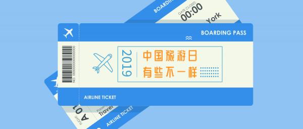 中国旅游日:让业者各显神通 今年?#34892;?#19981;一样?