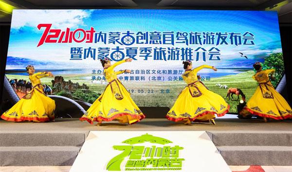 """""""72小时""""内蒙古创意自驾旅游发布会在京召开"""