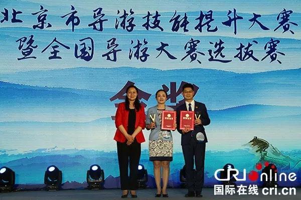 全国导游大赛:北京千乘假期国际旅行社导游获奖