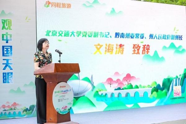 同程:貴州黔南文化旅游推介走進北京交通大學