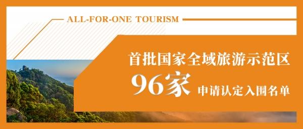 首批国家全域旅游示范区申请认定96家入围