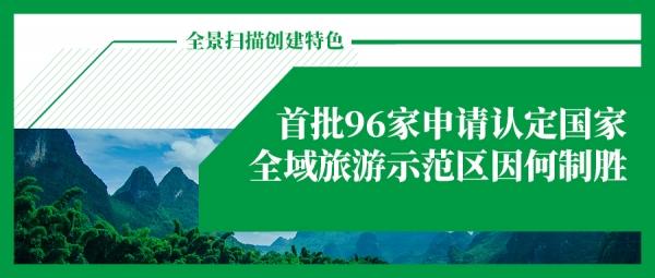 96家申请认定国家全域旅游示范区因何制胜