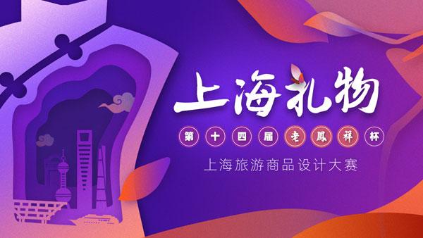 """第十四届""""老凤祥杯""""上海旅游商品设计大赛启动"""