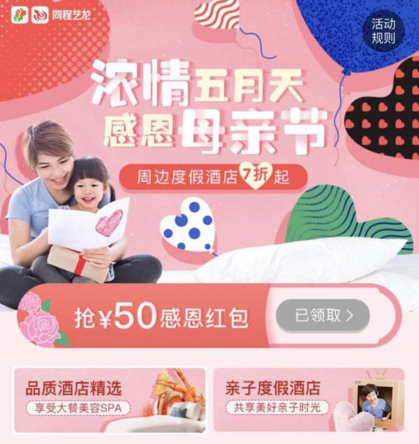 同程艺龙:超七成女性主导家庭出游决策