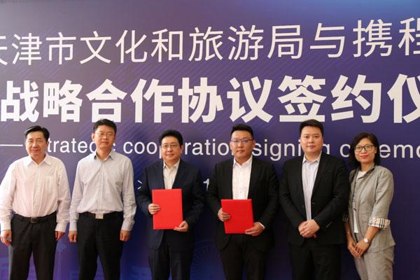 携程:与天津市战略合作 打造天津旅游国际形象