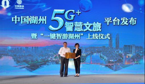 """中国移动:助力湖州  """"5G+智慧文旅""""扬帆起航"""