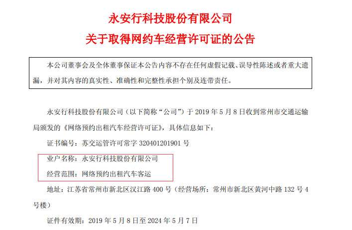 yonganxinng190513a