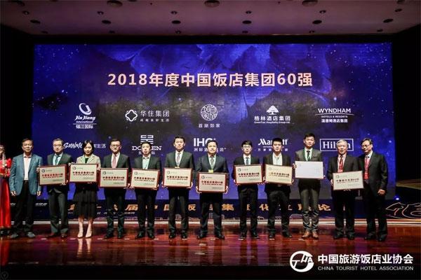 完整名单:2018年度中国饭店业集团60强出炉