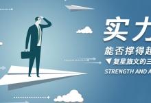 復星旅文三大主營業務:實力能否撐得起野心?