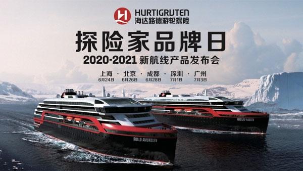 海达路德:探险家品牌日发布2020-2021年新航线
