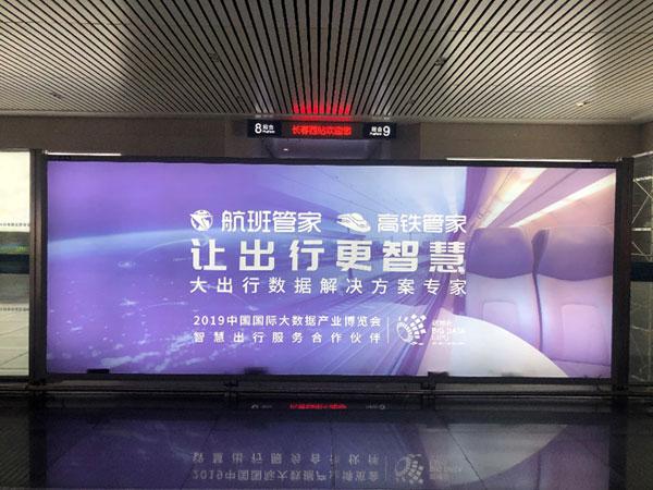 航班管家登陆高铁广告:开启智慧出行战略升级