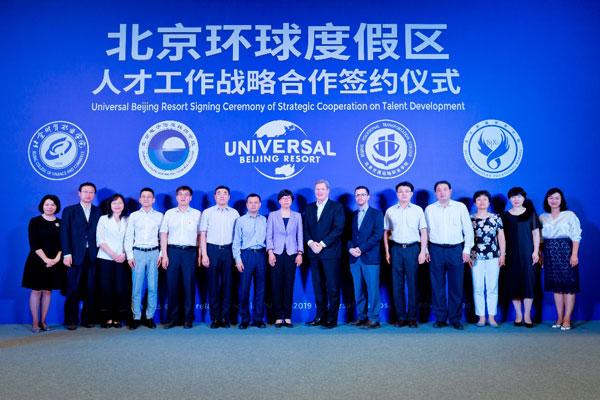 北京环球度假区:与通州区域四所院校达成合作