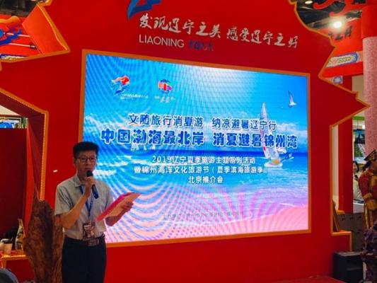 好清涼 好味道 好空氣:錦州夏季濱海旅游季啟動