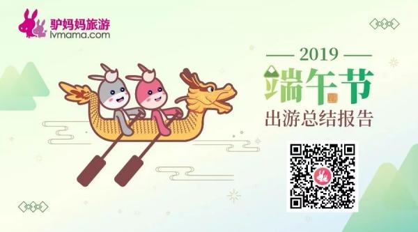 驢媽媽:2019端午出游總結報告 文化游備受青睞