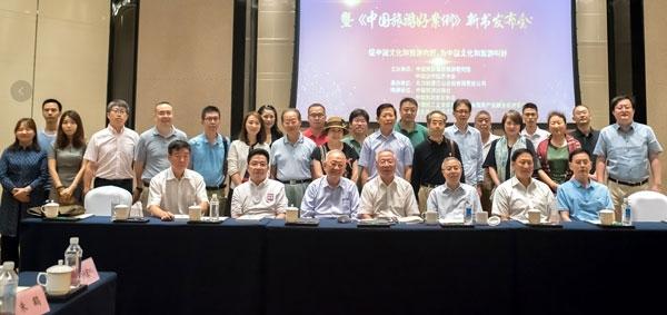 《中國旅游好案例》新書發布會在北京召開