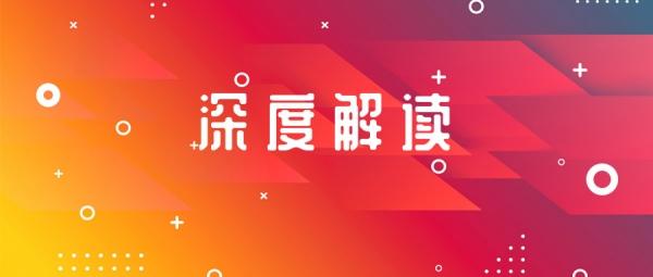 """深度解读:雒部长""""文化产业发展""""报告"""