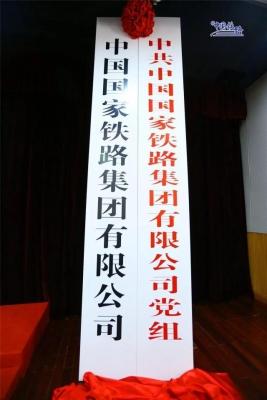 中国国家铁路集团有限公司今日在北京挂牌成立