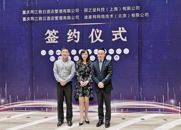 互联网+民宿:途家民宿携手重庆两江假日公司