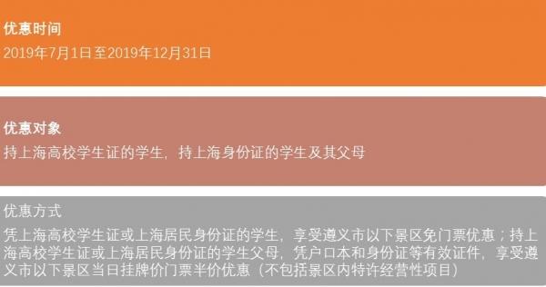 遵義旅游福利:上海大學生赴當地景點門票全免