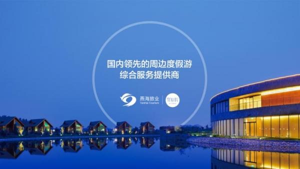 燕海旅业:获四川省政府川旅基金战略投资