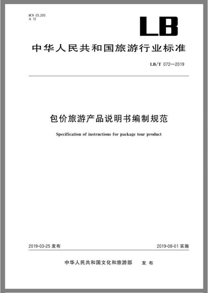 中青旅:包價旅游與旅行社旅游產品國家規范出臺