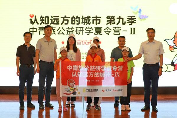 儿童节:中青旅邀请湖南三县师生来京研学旅行