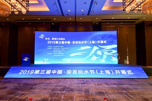 2019第三届中国·安吉玩水节开幕式走进上海