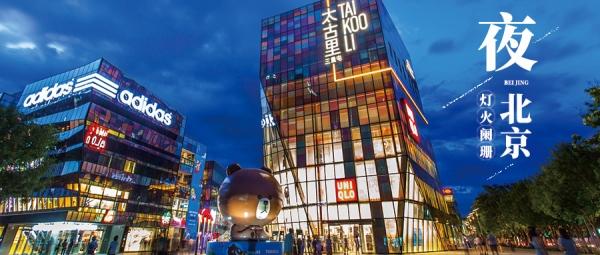 北京的夜:要怎么做,才能打动你?