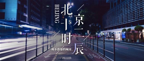 北京十二时辰:如何打造一座不落幕的城市