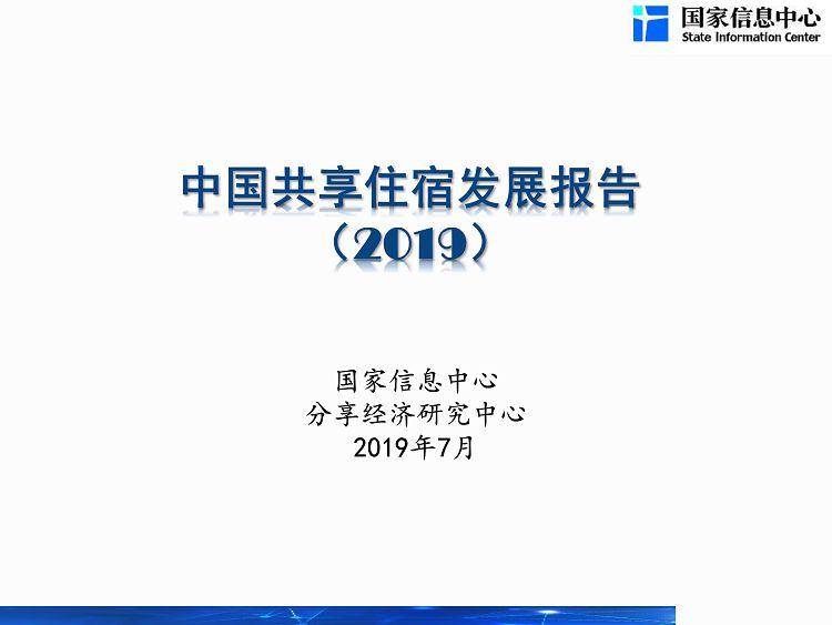 国家信息中心:2019中国共享住宿发展报告