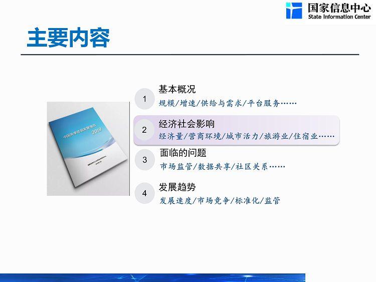 gongxiangzhusu190702_12