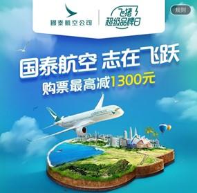 国泰航空:飞猪超级品牌日75%购买来自新用户