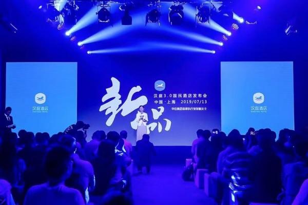 """颜值高更智能:汉庭3.0新品重新定义""""国民酒店"""""""