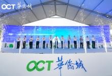 珠海华侨城凤凰谷生态旅游项目投资150亿元
