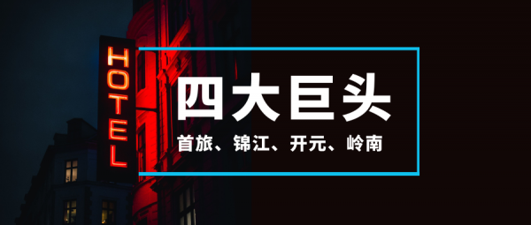 2018酒店业四大巨头涅槃生长与碰撞