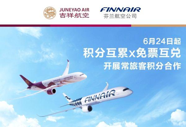 吉祥航空:携手芬兰航空开启常旅客合作