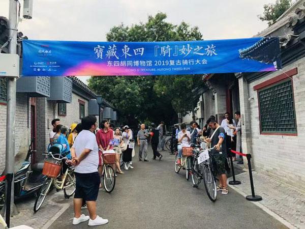 凯撒旅游:参与东四胡同骑行 拓展文化行旅合作