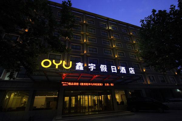 踐行品牌分級:OYU我寓落地近百家核心城市
