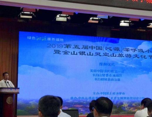 山西沁源:以全域旅游促進綠色發展