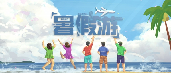今年暑期旅游市场还能让旅游企业狂欢吗?