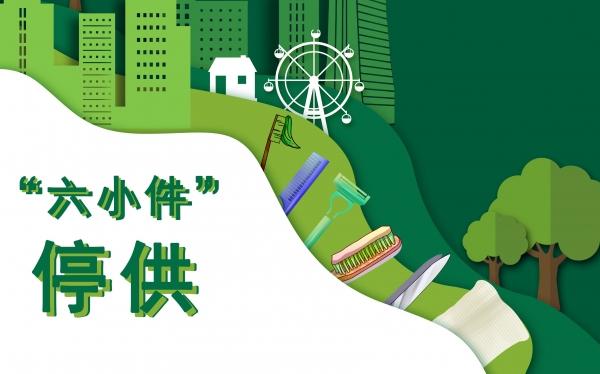 """今天上海酒店""""六小件""""停供,将会改变什么?"""