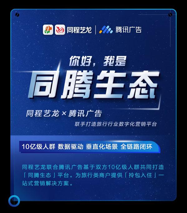 """營銷升級:同程藝龍與騰訊廣告推出""""同騰生態"""""""